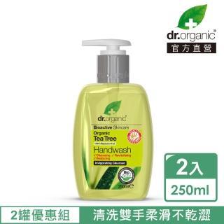 【dr.organic 丹霓珂】活性茶樹AT洗手乳250ml-2入(有效清潔  不乾澀)