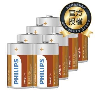 【Philips 飛利浦】1號碳鋅電池(8顆)