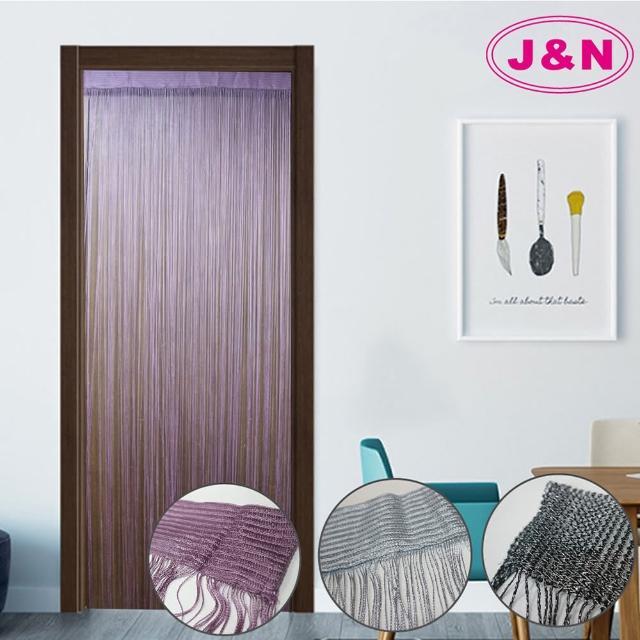 【J&N】素色線簾90x180(任選-1入)/