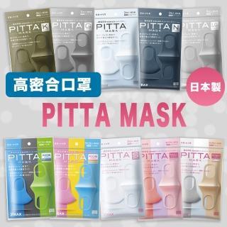 【PITTA MASK】高密合可水洗口罩1包3片入(五包組入)