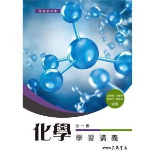 普通型高中化學學習講義(含解答本)