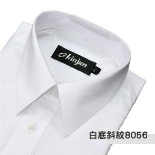 【CHINJUN】防皺襯衫長袖、白底斜紋、編號:8056(男性
