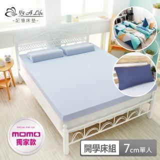 【1/3 A LIFE】學生開學組-7CM減壓支撐記憶床墊-單人(床墊+枕頭+純棉床包枕套組)