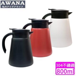 【AWANA】304不鏽鋼保溫咖啡壺(880ml)