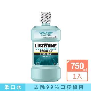 【Listerine 李施德霖】Zero無酒精配方漱口水(750ml)