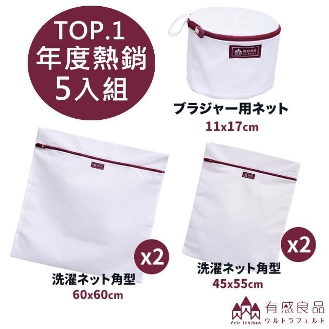 【有感良品】洗衣袋-年度熱銷(五入組)/