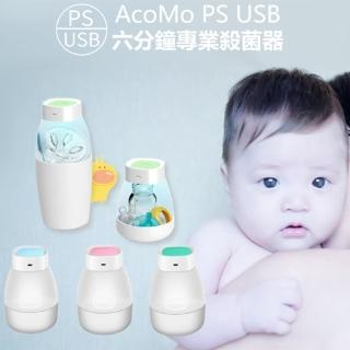【AcoMo】新二代AcoMo PS II專業紫外線殺菌器USB六分鐘+2底座