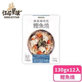 【汪喵星球】貓咪95%鮮食餐包130g/12入 鰹魚燒(鮮食包)