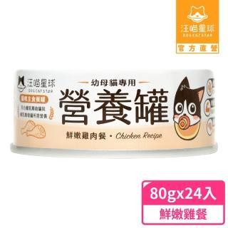 【汪喵星球】幼母貓營養主食罐80g/24入-鮮嫩雞(貓主食罐)