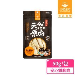 【汪喵星球】犬貓冷凍乾燥原肉零食-安心雞胸肉50g(犬貓零食)/