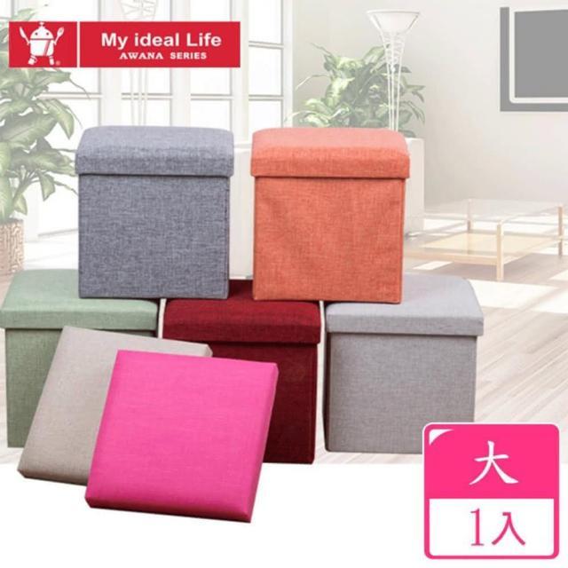 【AWANA】大方形簡約麻布可折疊收納椅凳(四色可選)/