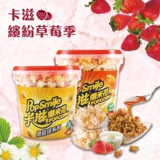 【卡滋】爆米花-草莓季限定150gx2桶(草莓煉乳+美式焦糖牛奶)