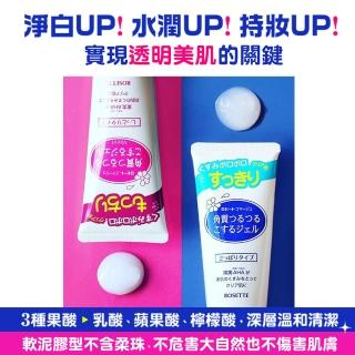 【ROSETTE】果酸去角質洗顏凝膠120g(2款任選)