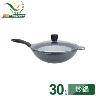 【PERFECT 理想】極緻鑄造不沾炒鍋30cm附蓋(台灣製造)