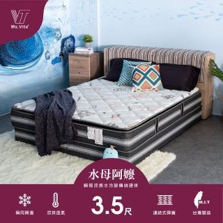 【維塔小姐Ms.Vita】水母阿嬤-瞬間涼感水冷膠3.0傳統硬床-標準單人3.5尺