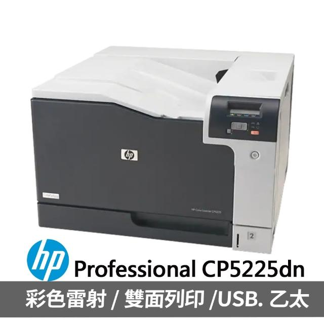 【HP 惠普】Color LaserJet Professional CP5225dn 雷射印表機(CE712A)
