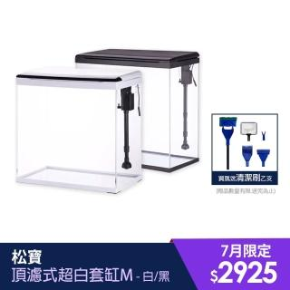 【SOBO 松寶】頂濾式超白套缸M-黑白兩色可選(30-45cm魚缸)