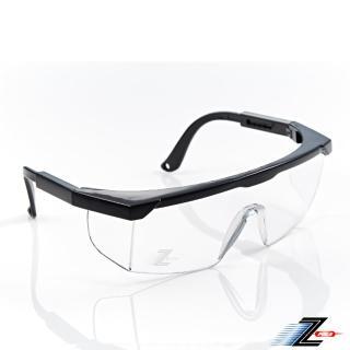 【Z-POLS】台灣製嚴選防疫眼鏡 抗UV400防飛沫多功能款(鏡腳可伸縮設計 側片加強防護)