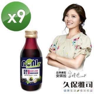 【久保雅司】諾麗果王濃萃黑醋栗SOD高酵液150g*9瓶