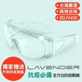 【Lavender】專業護目鏡-Z87-1-CE 透明(抗UV400/MIT/防護/防風沙/運動/防起霧設計/防疫/可套大框眼鏡)
