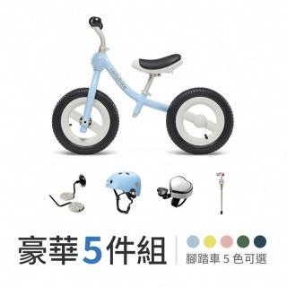 【rollybike】多功能二合一平衡車 豪華五件組(滑步車/腳踏組/停車柱/鈴鐺/安全帽)