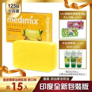 【Medimix】薑黃煥白淡斑皇室藥草浴美肌皂125g(15入)