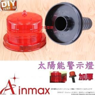 【Ainmax 艾買氏】道路警示燈 交通錐警示燈 手把警示燈 閃光警示燈 工程警示燈(手把式LED警示燈)