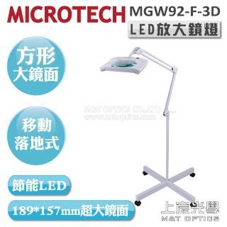 【MICROTECH】MGW92-F-3D LED放大鏡燈(腳架落地型)