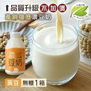 【台灣好農】好農產銷履歷濃豆奶_黃豆無糖1箱組(豆奶、豆漿、濃豆奶)/