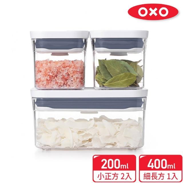 【OXO】POP按壓保鮮盒輕巧三件組盒裝版(小正方0.2LX2+細長方0.4L)/