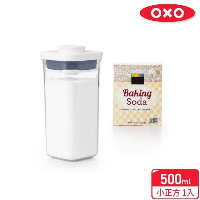 【OXO】POP按壓保鮮盒-小正方0.5L(單手開關/食材收納更easy)/