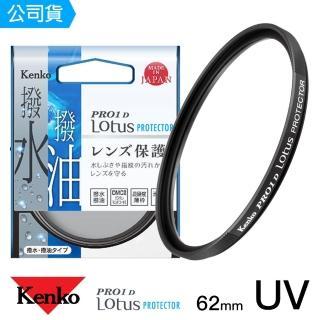 【Kenko】62mm PRO1D Lotus 撥水撥油 UV保護鏡(總代理公司貨)