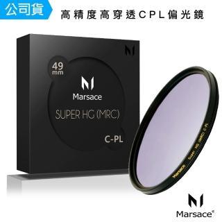 【Marsace】馬小路 SHG 49mm 高穿透高精度頂級 CPL偏光鏡(總代理公司貨)