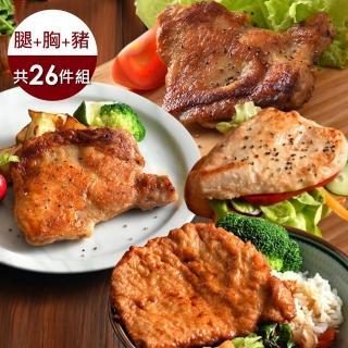 【卜蜂】獨家雞胸腿26件組(雞胸肉6包+雞腿排-炙燒7片+蒜味7片+豬排6片)