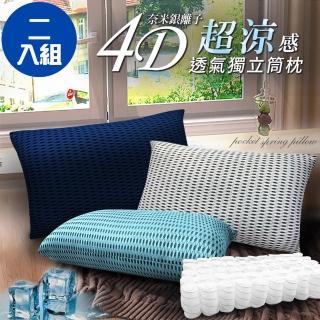 【三浦太郎】台灣精製。4D透氣銀離子抑菌獨立筒枕頭/顏色隨機/二入組(獨立筒枕/3D透氣枕/超涼/酷涼-型錄)