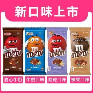 【M&Ms】精選片裝巧克力大包裝(牛奶/脆心任選)