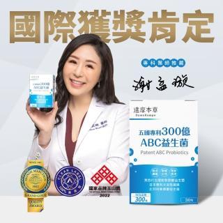 【達摩本草】五國專利300億ABC益生菌x1包(專利蛋白質雙層包埋技術)/