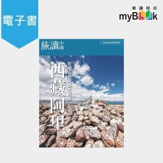【myBook】西藏阿里壯遊五色天路大北線(電子書)