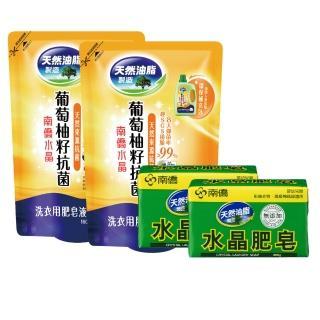 【南僑】水晶葡萄柚籽抗菌補充包1600g*2+水晶肥皂200g*4*2(防疫抗菌組 多洗衣 多洗手)