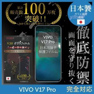 【INGENI徹底防禦】VIVO V17 Pro 日本製玻璃保護貼 全滿版(保護貼 玻璃貼 保護膜 鋼化膜)