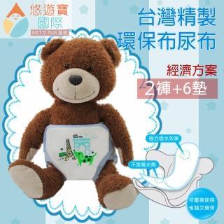 【悠遊寶國際】台灣精製-環保布尿布/經濟組(男寶寶 2外褲+6尿墊)