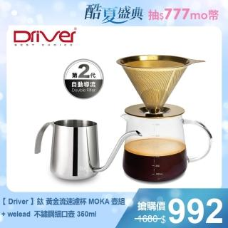 【Driver】鈦 黃金流速濾杯MOKA壺組+welead 不鏽鋼細口壺350ml