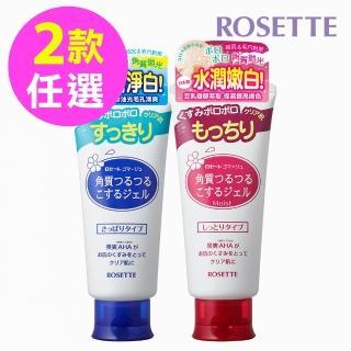【ROSETTE】果酸去角質洗顏凝膠組合(2款任選)