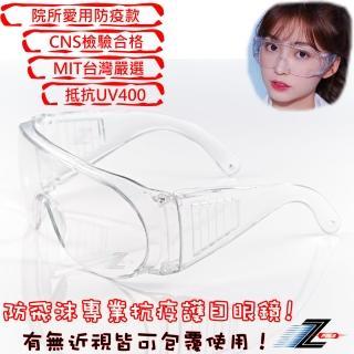 【Z-POLS】防霧升級款可包覆眼鏡於內全透明PC防爆鏡片 抗UV400防風防飛沫防疫眼鏡U1(有無近視皆可用)