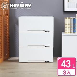 【KEYWAY】面寬53.6-諾亞抽屜整理箱 平板-3入(收納箱 日式 無印風 MIT台灣製造)