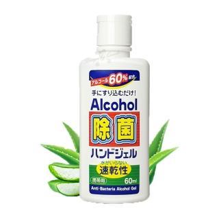 【日本HADARIKI】乾洗手除菌液(60ml/瓶)