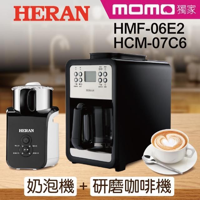 【HERAN禾聯】四人份自動式研磨咖啡機+奶泡機(HCM-07C6+HMF-06E2)/