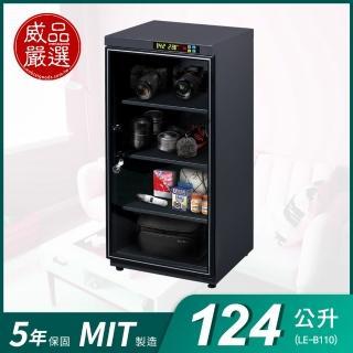 【威品嚴選】124公升專業型微電腦防潮箱(LE-B110)