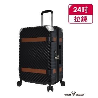 【RAIN DEER】那維亞24吋PC+ABS拉鍊行李箱(顏色任選)