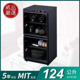 【威品嚴選】124公升專業型微電腦防潮箱(LE-B120)
